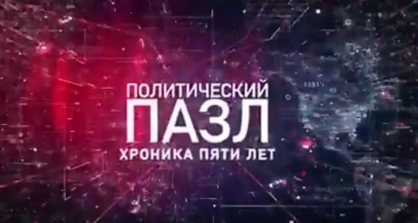Политический ПАЗЛ. Хроника пяти лет