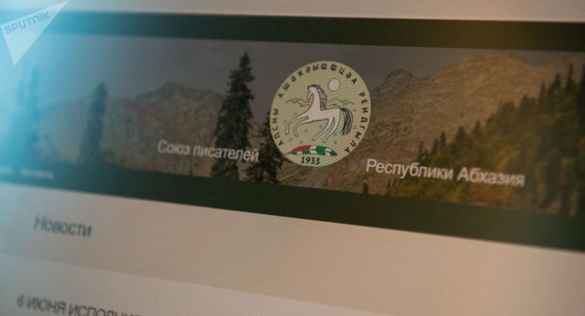 Союз писателей Абхазии запустил сайт
