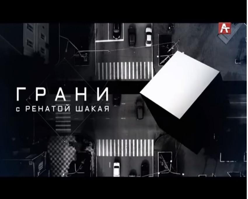 Грани с Ренатой Шакая - третий выпуск 09-04-19
