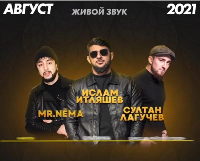В Сухуме отменяется концерт популярных исполнителей из Северного Кавказа