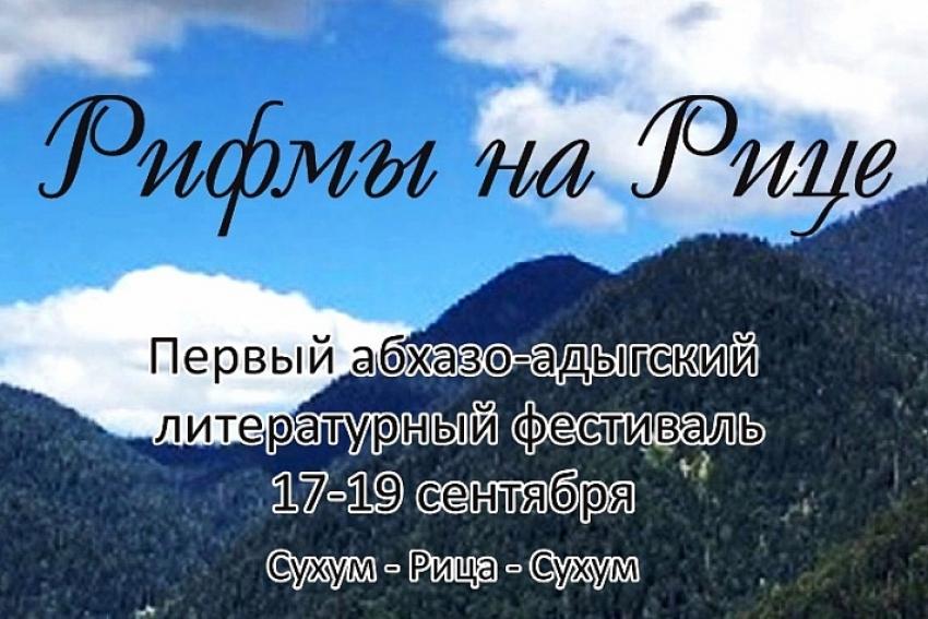 «Рифмы на Рице»: в Абхазии пройдет первый абхазо-адыгский литературный фестиваль