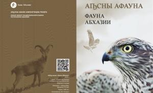 Нацбанк выпустил набор памятных монет «Фауна Абхазии»
