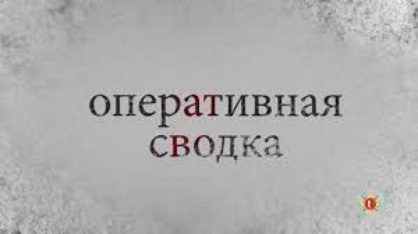 Оперативная сводка МВД РА - 4 ноября 2020 года