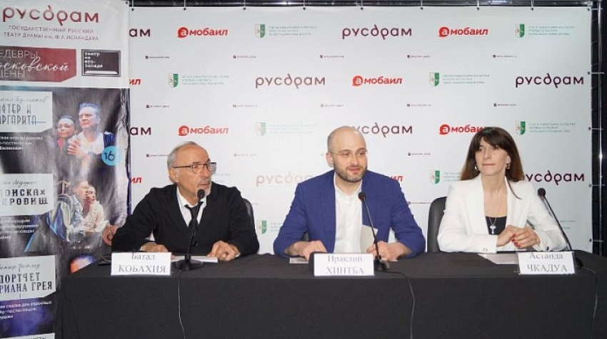 Спектакль «Мастер и Маргарита» впервые представят абхазскому зрителю