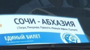 Продажи единого билета из Сочи в Абхазию откроются 23 июля