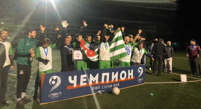"""""""Олимпик"""" из Абхазии победил на футбольном турнире в Сочи"""