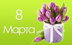 """Приветствие """"Форума народного единства Абхазии"""" по случаю Международного Женского дня – 8 марта!"""