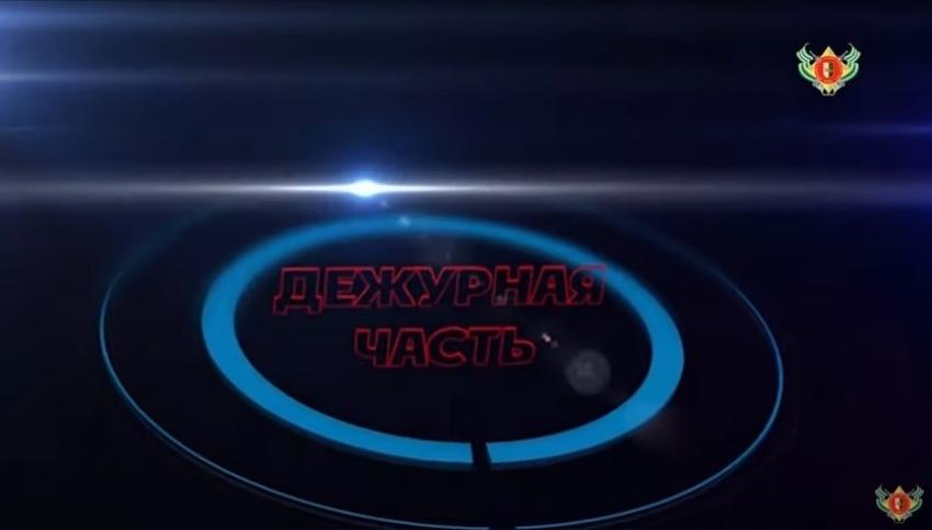 """""""Дежурная часть"""" МВД РА. Выпуск 19.06.2020"""