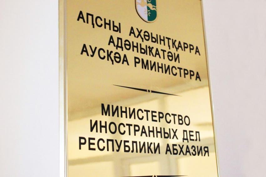 Комментарий МИД Республики Абхазия
