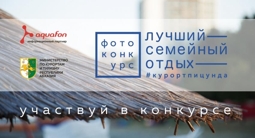 Курорт Пицунда проводит среди своих гостей и гостей Республики Абхазия впервые фотоконкурс по теме «Лучший семейный отдых»