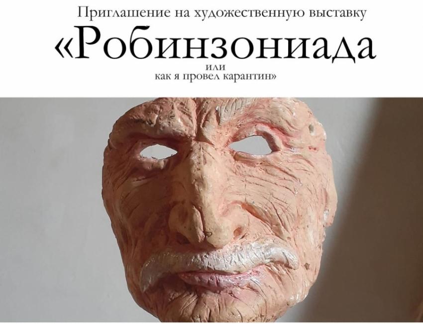С 25 по 27 июня в Сухуме состоится выставка «Робинзониада, или как я провел карантин» Архипа Лабахуа