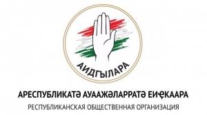 """На информационной площадке РОО """"Аидгылара"""" состоялось обсуждение сложившейся ситуации в стране"""