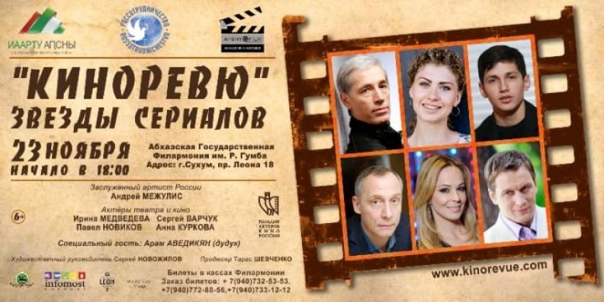 В Сухуме  пройдет «КИНОРЕВЮ» с участием знаменитых российских актёров
