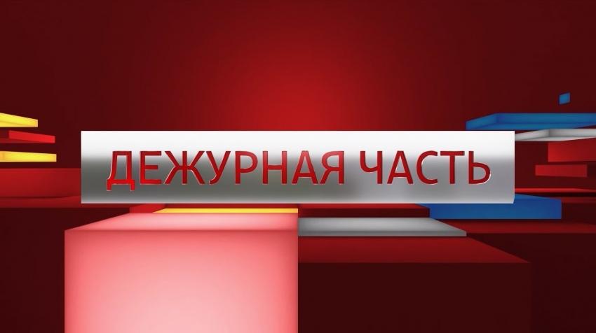 """""""Дежурная часть"""" МВД РА от 27 июня 2020 года"""