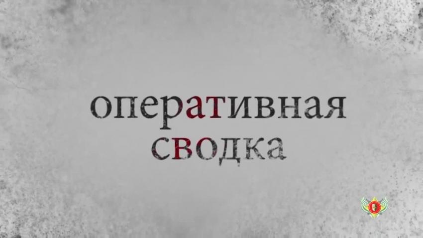 Оперативная сводка МВД РА. Выпуск 23.06.2020