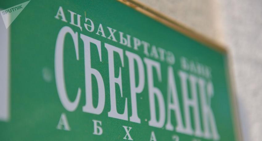 В особо крупном размере: возбуждены дела о мошенничестве в Сбербанке Абхазии