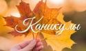 Осенние каникулы в школах Абхазии продлятся одну неделю