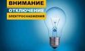 Часть Абхазии останется без света во вторник 26 октября