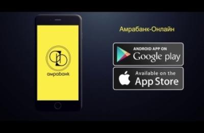 Амра-банк (о мобильном приложении банка)